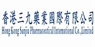 香港三九药业国际有限公司营养品