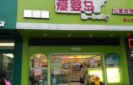 愛嬰島店鋪