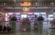 粉美儿店铺