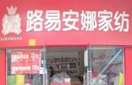 路易安娜店鋪