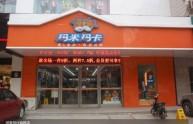 玛米玛卡店铺