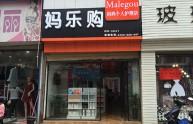 媽樂購店鋪