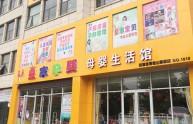 皇家孕嬰店鋪