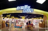 趙蜀黍的玩具店店鋪