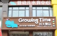 谷太嬰品店鋪