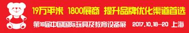 第15届中国国际玩具及教育设备展览会 机构品牌