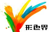 形色界 机构品牌
