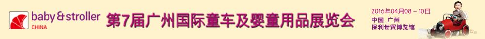 第7届广州童车及婴童用品展览会 机构品牌