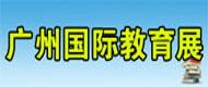 2016中国(广州)国际教育博览会 机构品牌