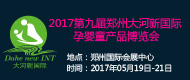 2017第九届郑州大河新国际孕婴童产品博览会 机构品牌