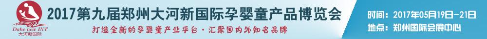 2017第九屆鄭州大河新國際孕嬰童產品博覽會 機構品牌