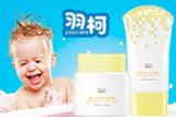 羽柯 婴童用品品牌