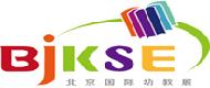 BJKSE北京国际幼教展 机构品牌