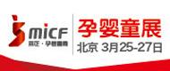 第25届京正·广州孕婴童展 机构品牌
