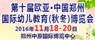 第十届欧亚·中国郑州国际幼儿教育(秋冬)博览会 机构品牌