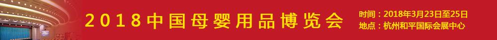 2018中国母婴用品博览会 机构品牌