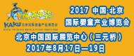 北京国际婴童产业博览会 机构品牌