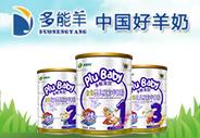 多能羊 婴童食品品牌