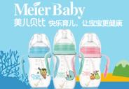 美儿贝比 婴童用品品牌
