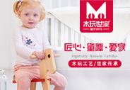 木玩世家 玩具品牌