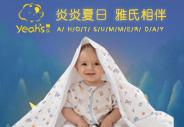 雅氏 婴童寝居品牌