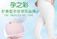 孕之彩 孕妇用品品牌