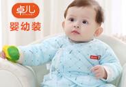 卓儿 婴童服饰品牌
