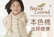本色棉 婴童服饰品牌