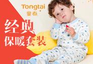 童泰 婴童服饰品牌