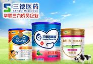 三德医药 婴童食品品牌