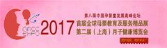 首届全球母婴服务及教育精品展暨第二届(上海)月子健康博览会 机构品牌