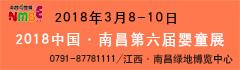 2018中国(南昌)孕婴童展品展览会 机构品牌