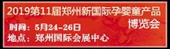 2019第11屆中國(鄭州)大河新國際孕嬰童產品展覽會邀請函 機構品牌