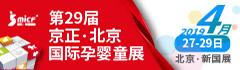 京正30屆北京 機構品牌