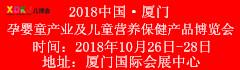 2018中国 ● 厦门儿童小零食养分保健产物展览会 婴童食品品牌