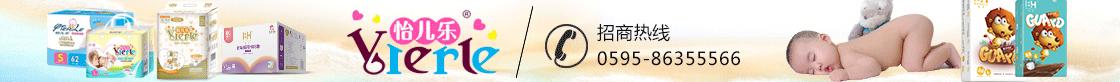 怡兒樂 洗護用品品牌