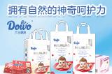 大王精靈 嬰童用品品牌