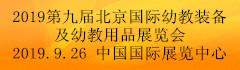 2019第九屆中國(北京)國際幼教產業及幼教裝備展覽會 機構品牌