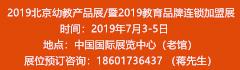 2019第十二届北京幼教展 机构品牌