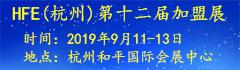 杭州加盟展 機構品牌