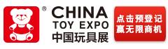 中國玩具展 玩具品牌