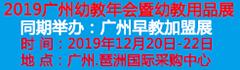 廣州幼教加盟 學習用品品牌