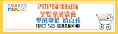深圳幼教展 機構品牌