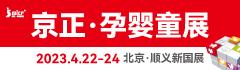 2020北京京正11月 婴童食品品牌