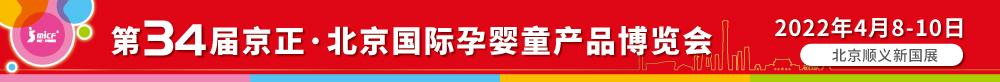 2021京正 嬰童食品品牌