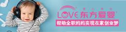 东方爱婴 机构品牌