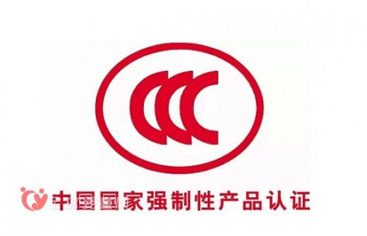 2016新年到来 家长购买婴童服装要认准CCC标志