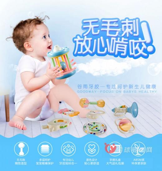 谷雨婴儿玩具牙胶    专注呵护新生儿的健康