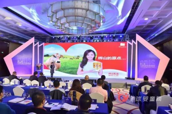 辉山乳业集团副总裁王欣宇:辉山企业的起点是不是晚了