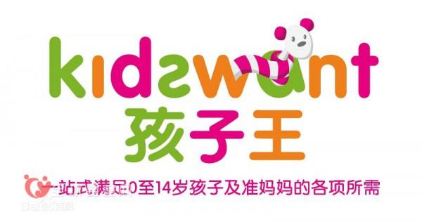2016孩子王·中国母婴童行业峰会即将召开